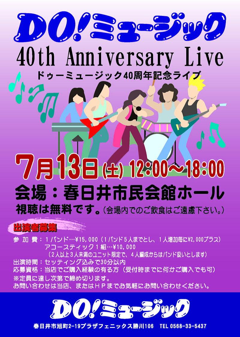 40th Anniversary Live ドゥーミュージック40周年記念ライブ
