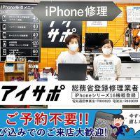 春日井・勝川でiPhone修理なら|アイサポ勝川店